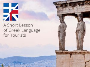 A Short Lesson of Greek Language for Tourists